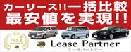 lease-partner1805.jpg